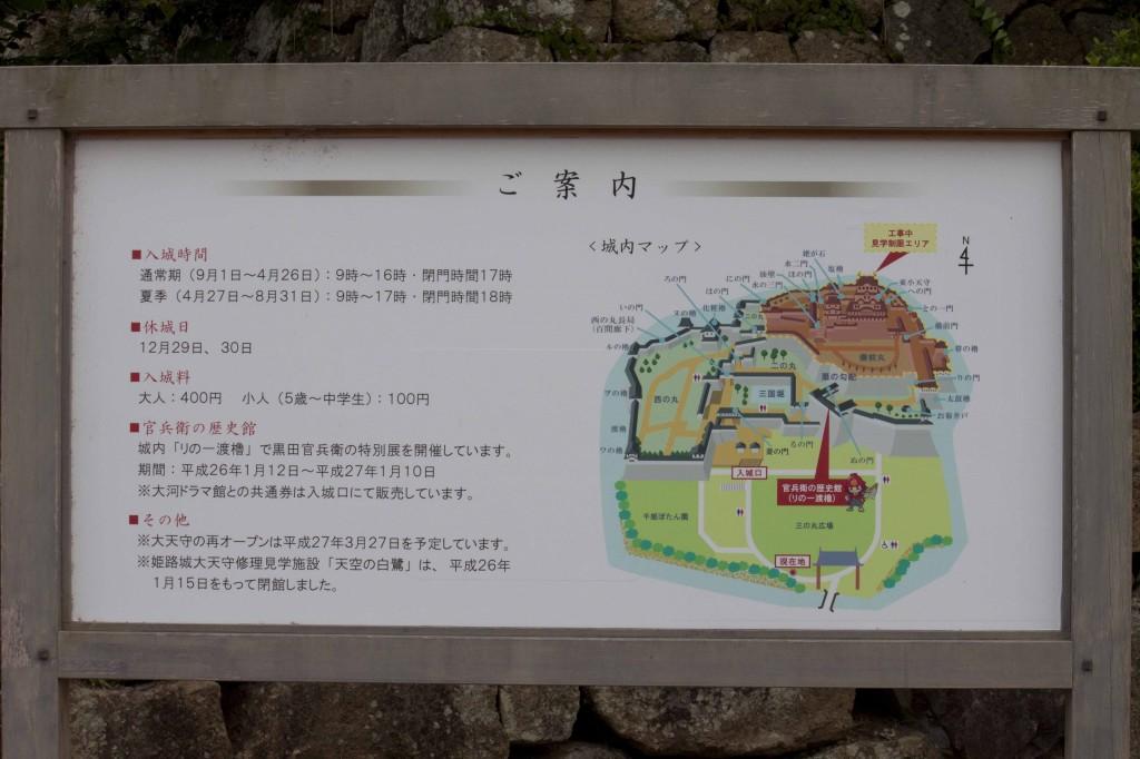 08_姫路城案内板
