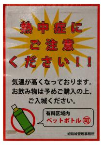 02_02.構内ペットボトル可