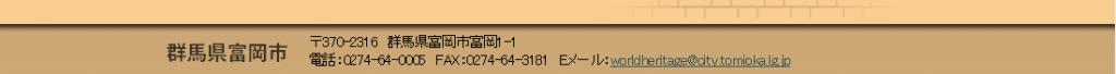 富岡製糸場ホームページフッター部