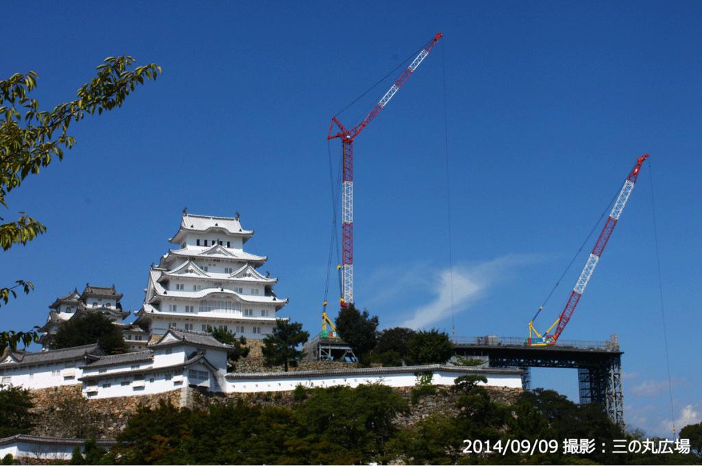 02_姫路城改修工事・三の丸(2014/09/09)