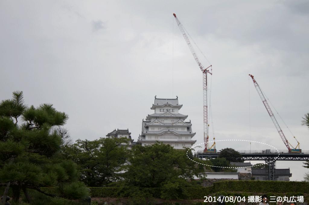 03_姫路城改修工事・三の丸(2014/08/04)