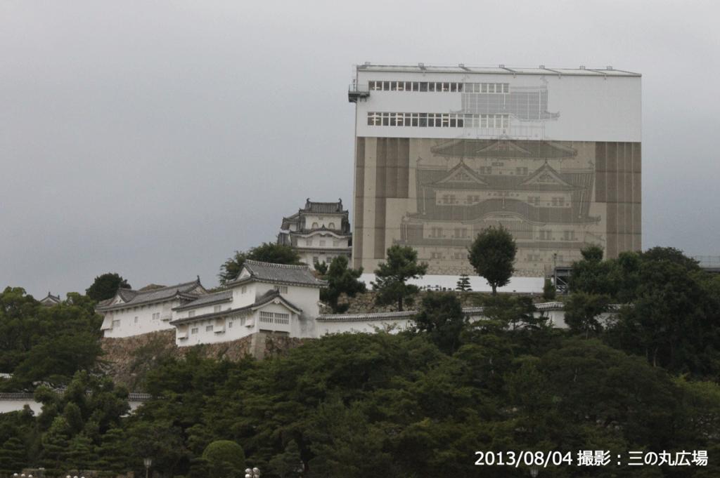 09_姫路城改修工事・三の丸(2013/08/04)