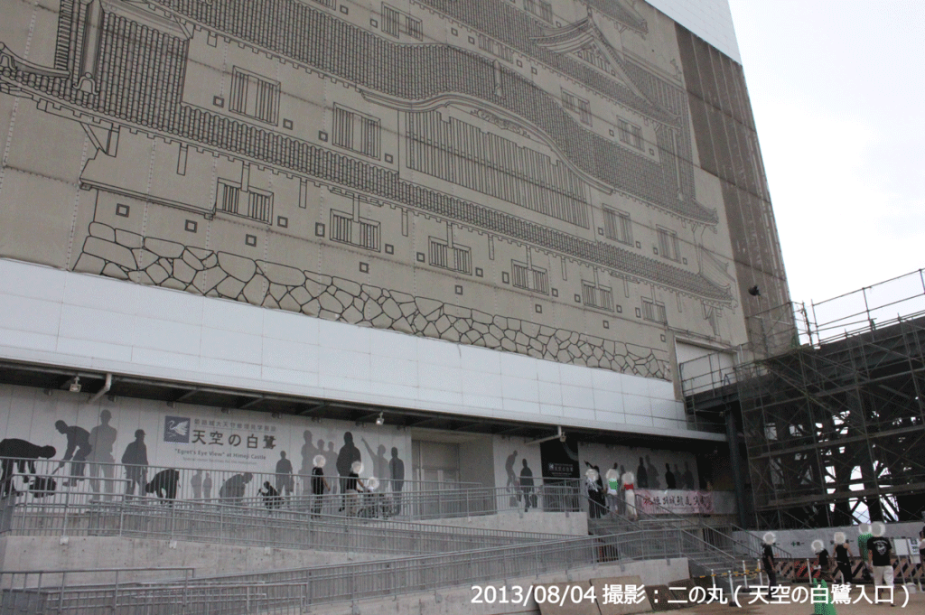 10_姫路城改修工事・天空の白鷺1(2013/08/04)