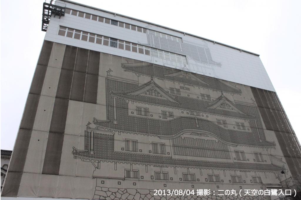 11_姫路城改修工事・天空の白鷺2(2013/08/04)