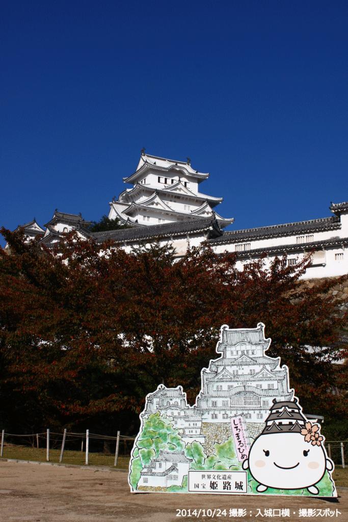 15_入城口横・撮影スポット(J)