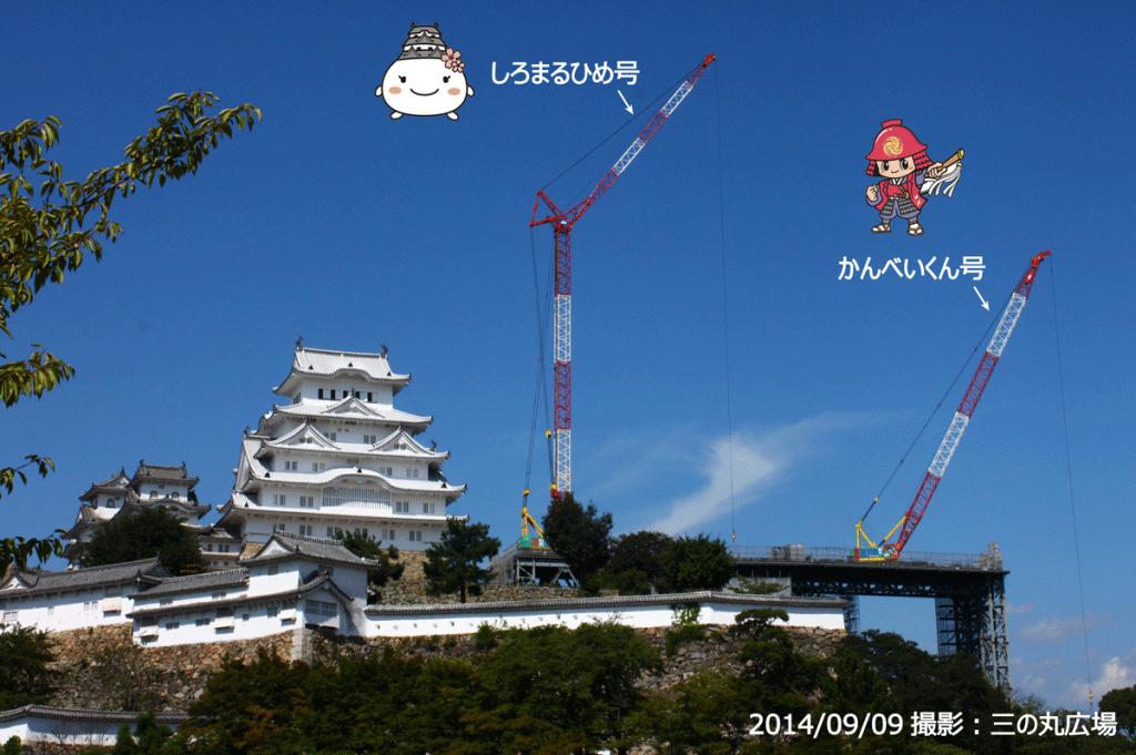 01_姫路城改修工事・三の丸模様(2014/09/09)