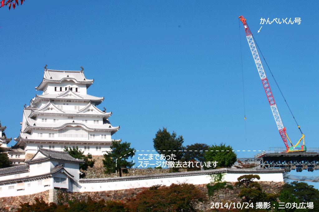02_姫路城改修工事・三の丸模様(2014/10/24)