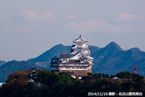 02_名古山霊苑からの姫路城