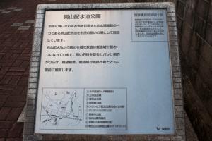 03_案内板・男山配水池公園