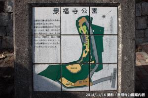 04_景福寺公園案内
