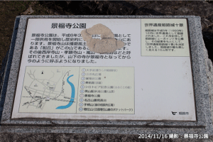 07_姫路城十景石碑