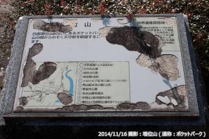 04_⑩増位山石碑