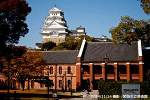 01_美術館と姫路城