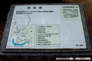 09_④美術館(前庭)石碑