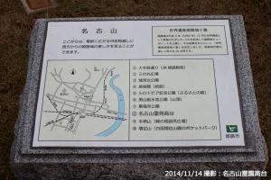 06_⑥名古山霊園高台石碑
