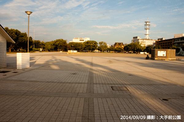04_大手前公園