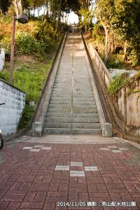 02_男山配水池入口