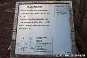 03_姫路城十景⑥男山配水池石碑