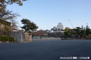 01_姫路城三の丸広場