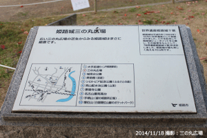 11_②三の丸広場石碑
