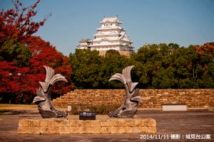 02_城見台公園と姫路城