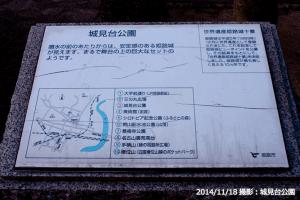 07_③城見台公園石碑