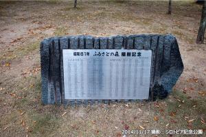 07_ふるさとの森石碑