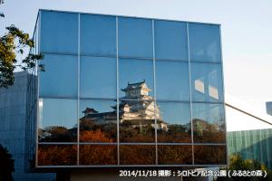 12_姫路城・博物館鏡窓2