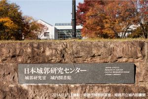 01_姫路市城内図書館・城郭研究室
