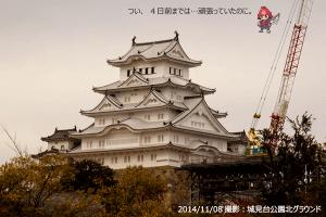 03_2014/11/08頃の作業ステージ