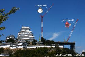 05_2014/09/09時点の作業風景