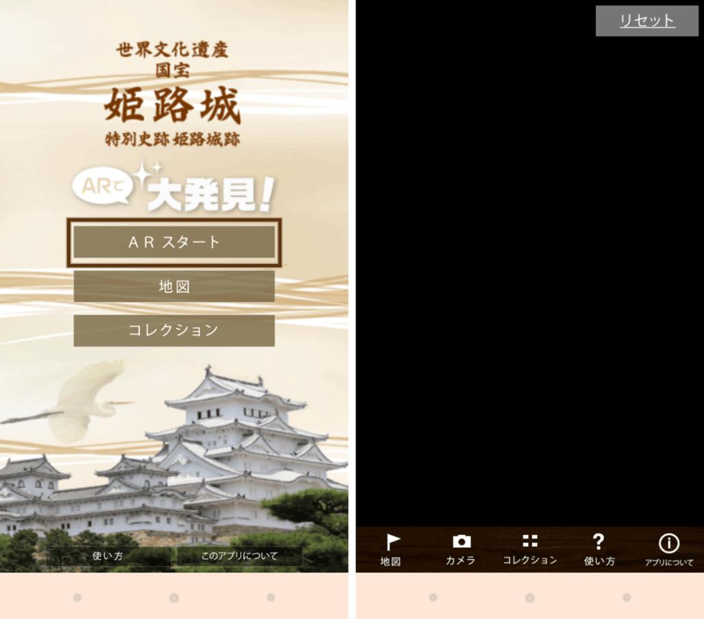 http://castle-himeji.com/d1/wp-content/uploads/2015/03/arcg_02-1024x901.png