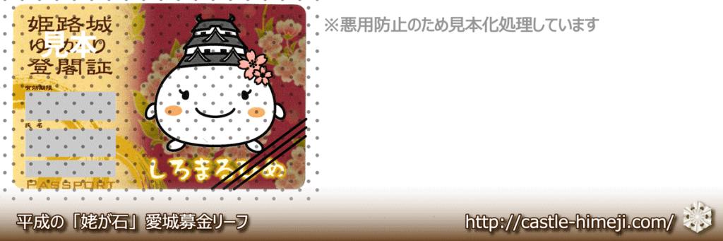 himeji-castle-free-path_05