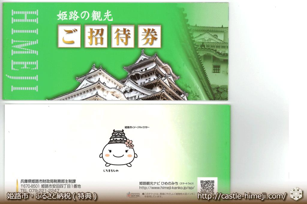 hometown-tax-himeji_02