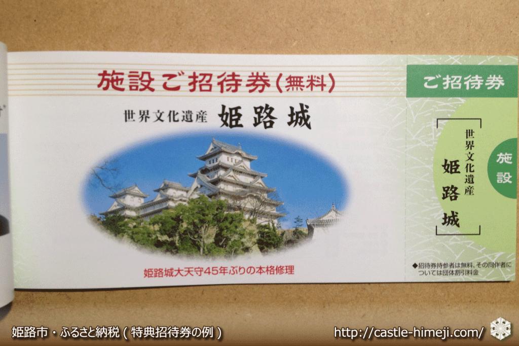 hometown-tax-himeji_03