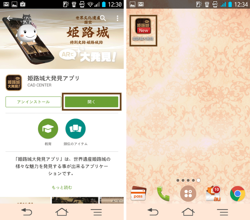 install-android_02