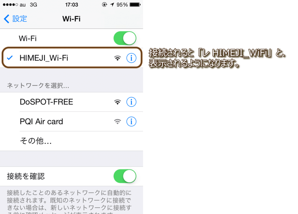wifi-how-to-use_3