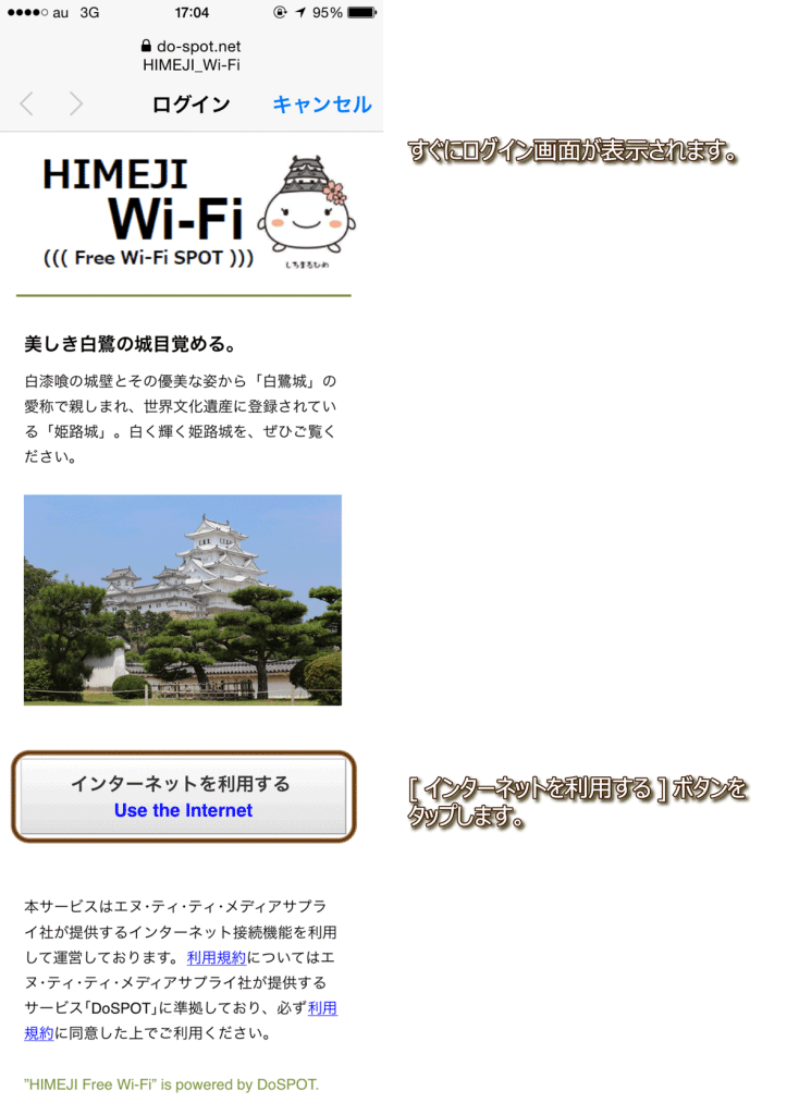wifi-how-to-use_4