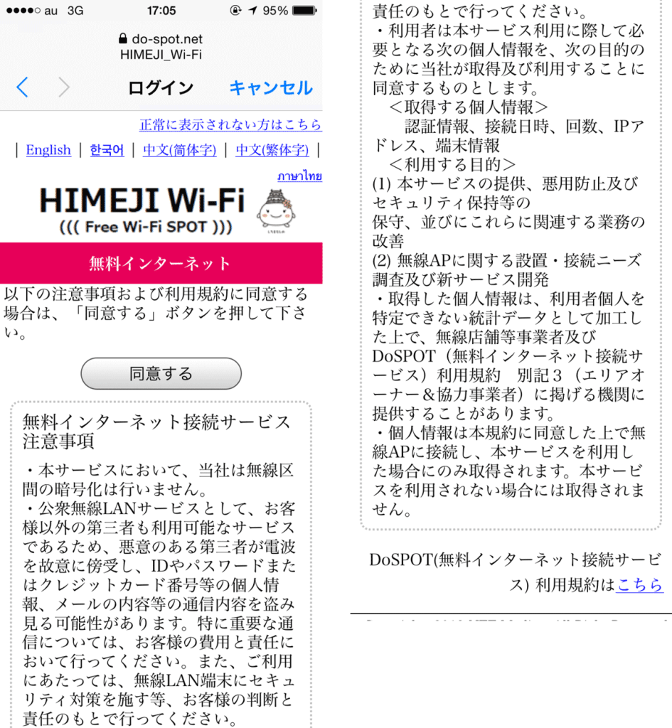 wifi-how-to-use_5