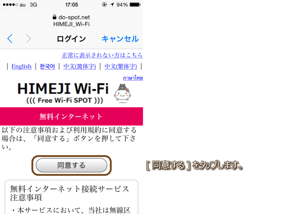wifi-how-to-use_6
