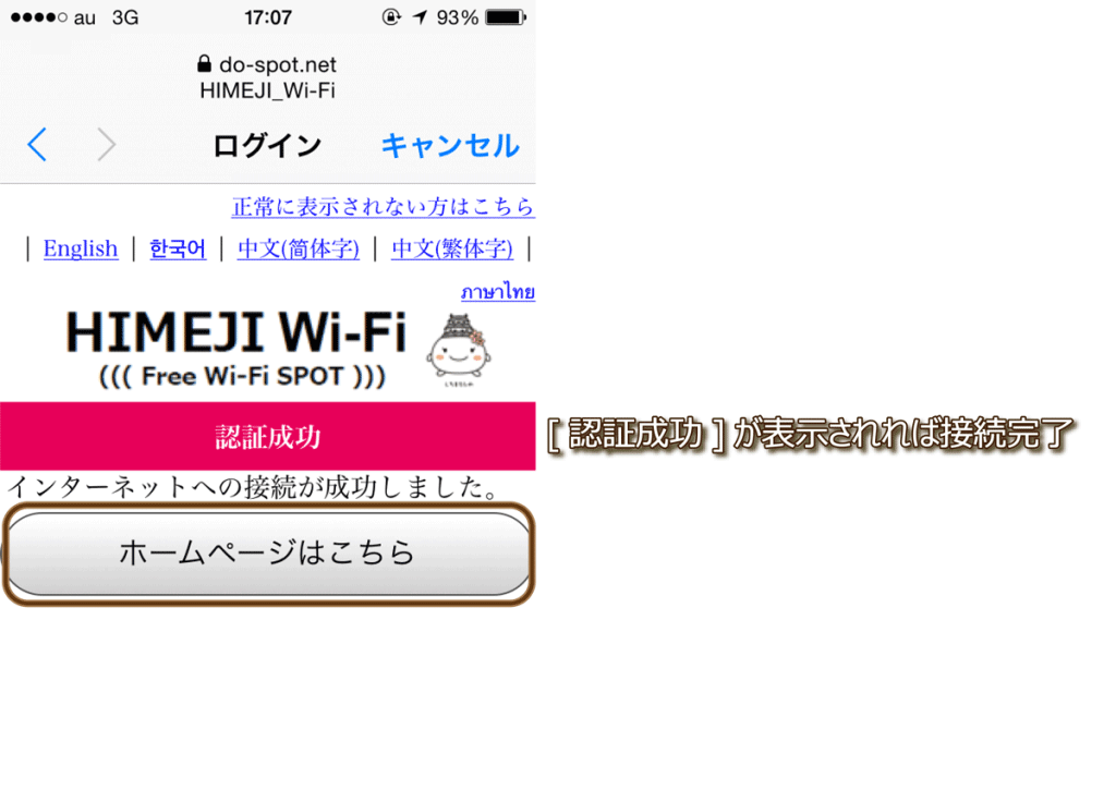 wifi-how-to-use_8