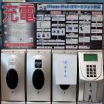 eye_facilities-smartphone-charging
