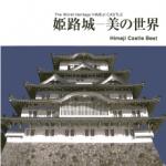 eye_himeji-castle_inshop