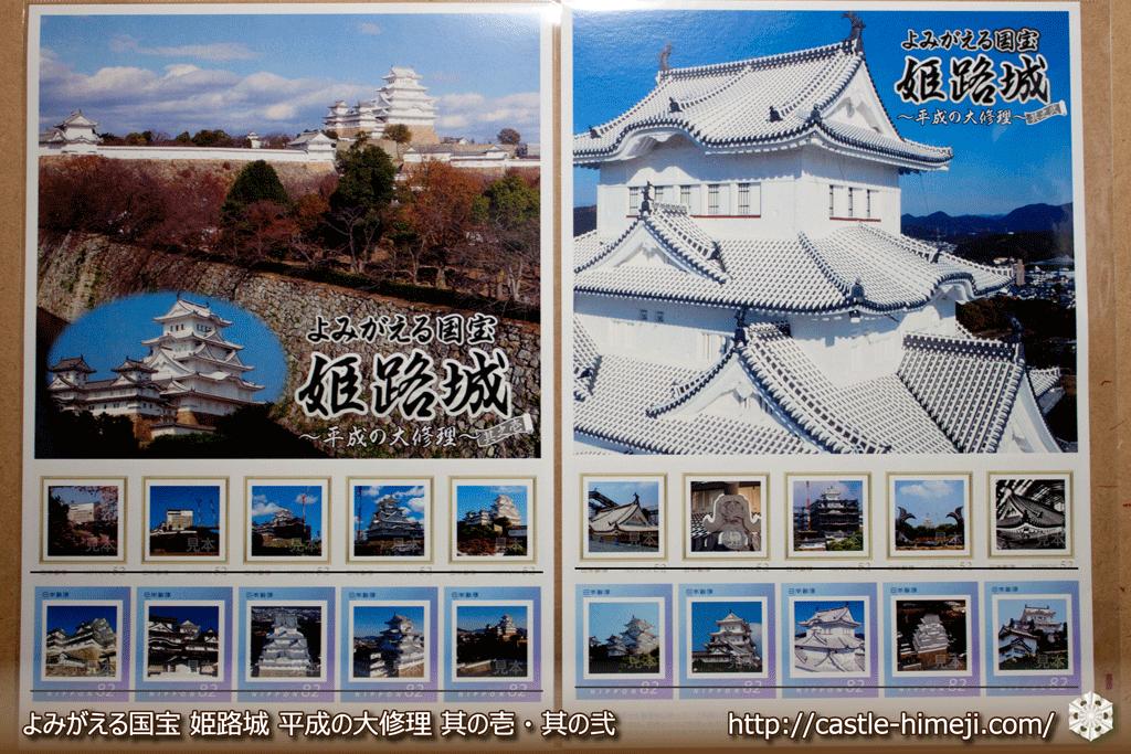 himeji-jp_stamp2015_01