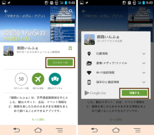 install-android_01