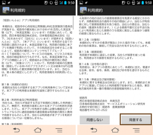 install-android_03