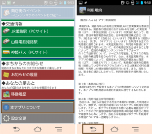 install-android_04