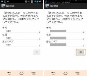 install-android_05