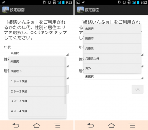install-android_06