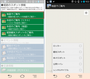 install-android_09